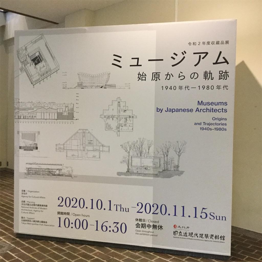 f:id:showtaro-aoki:20201107163859j:plain