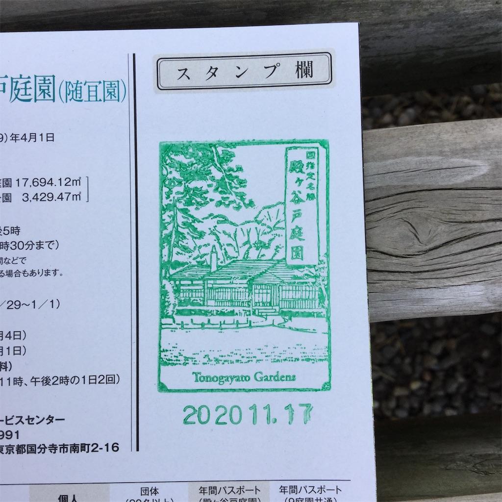 f:id:showtaro-aoki:20201124172918j:plain