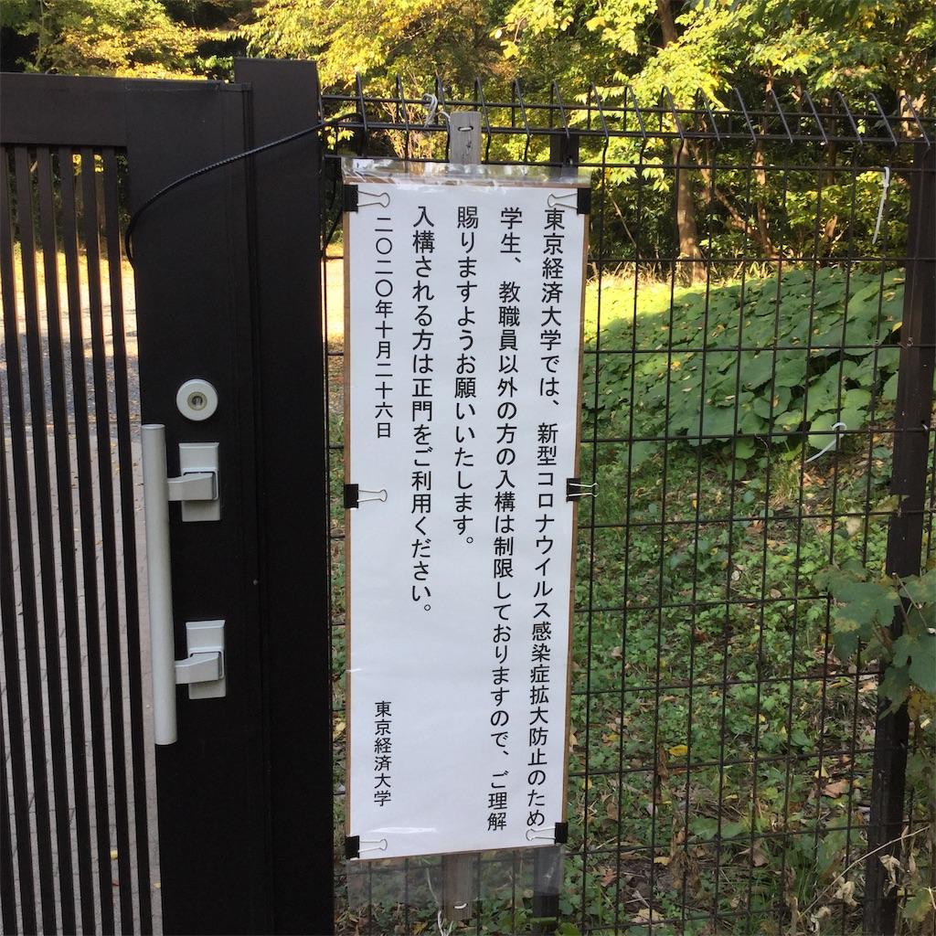 f:id:showtaro-aoki:20201124172923j:plain