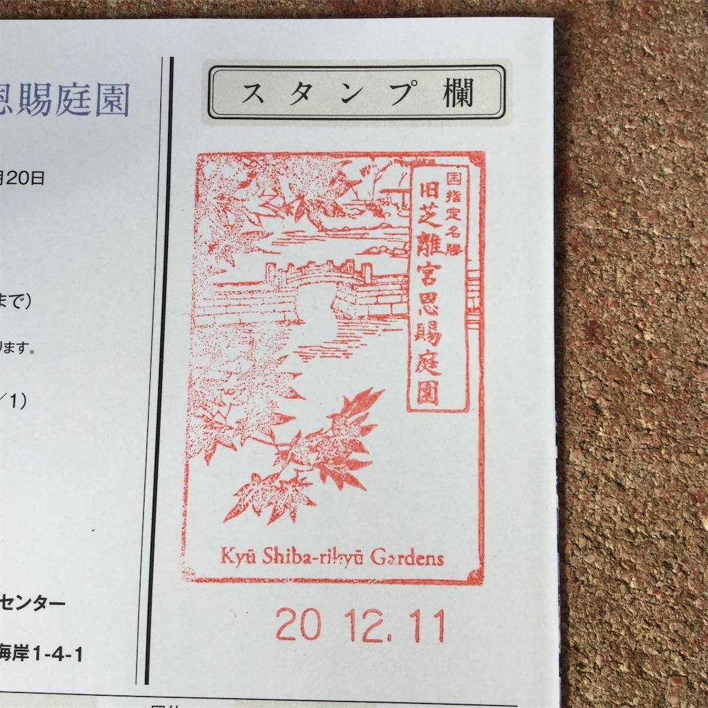 f:id:showtaro-aoki:20201222110616j:plain
