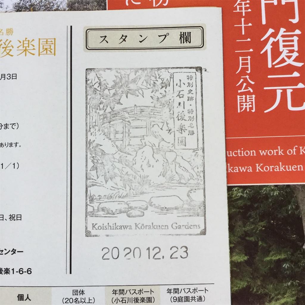 f:id:showtaro-aoki:20210107134215j:plain