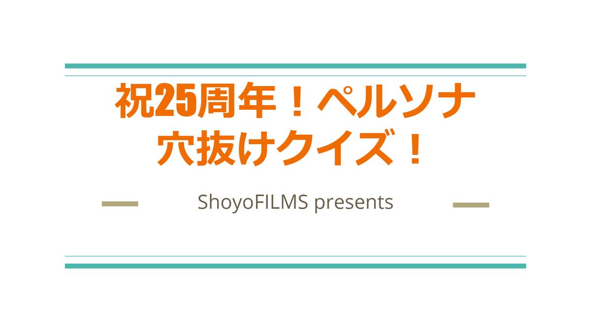 f:id:shoyofilms:20210916194628p:plain