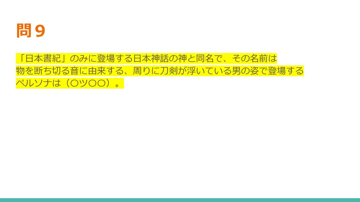 f:id:shoyofilms:20210916202706p:plain