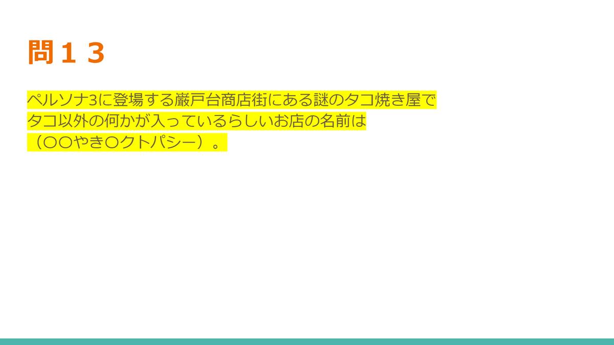 f:id:shoyofilms:20210916202851p:plain