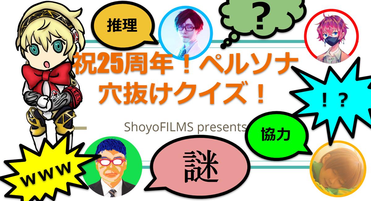 f:id:shoyofilms:20210921111922p:plain