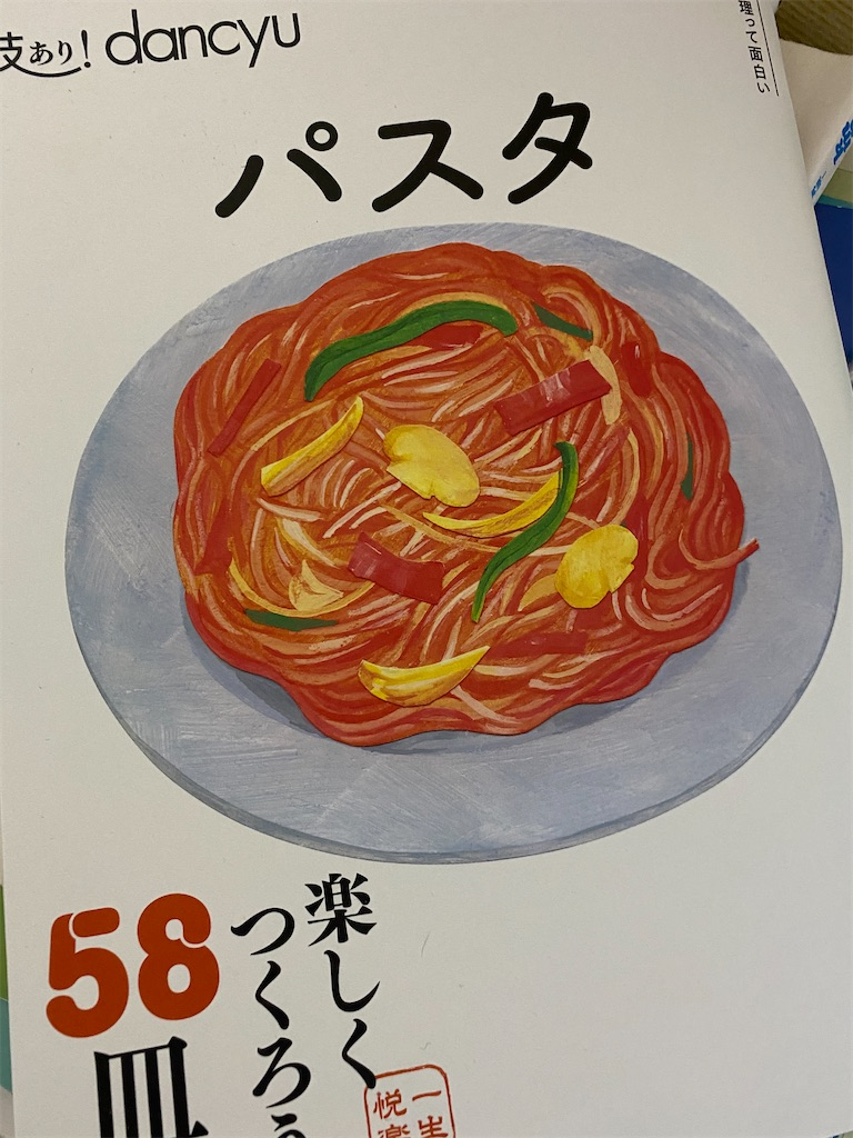 f:id:shoyutomitotokamonohasi:20200423204728j:image