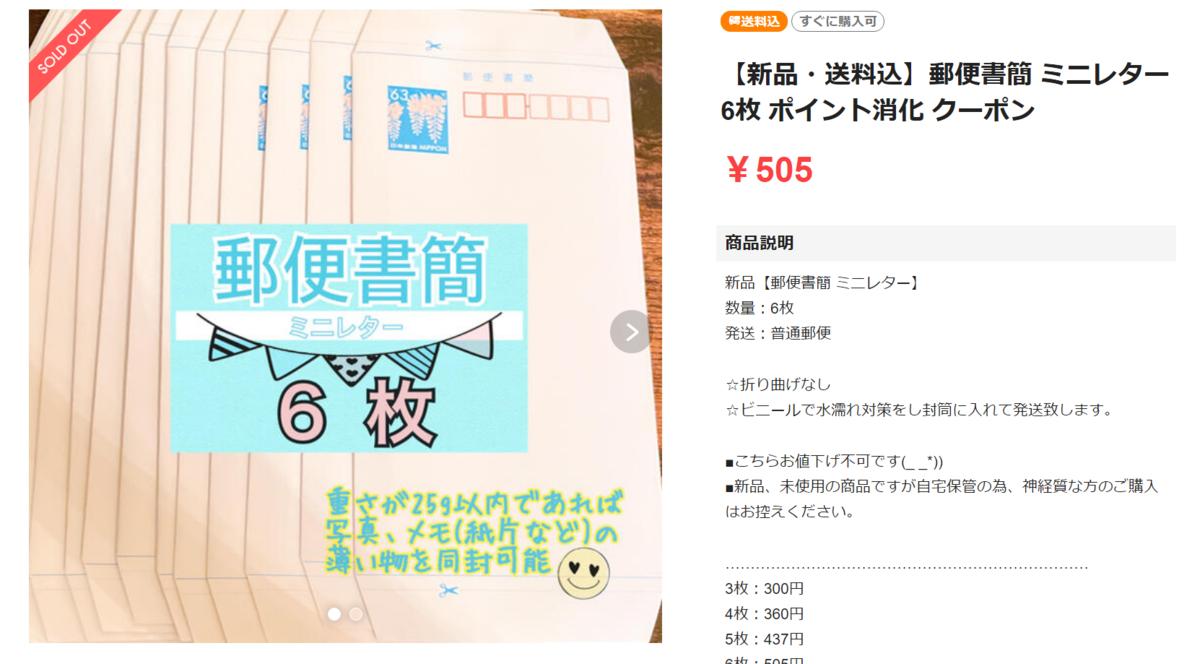 f:id:shrimps:20210613223223p:plain
