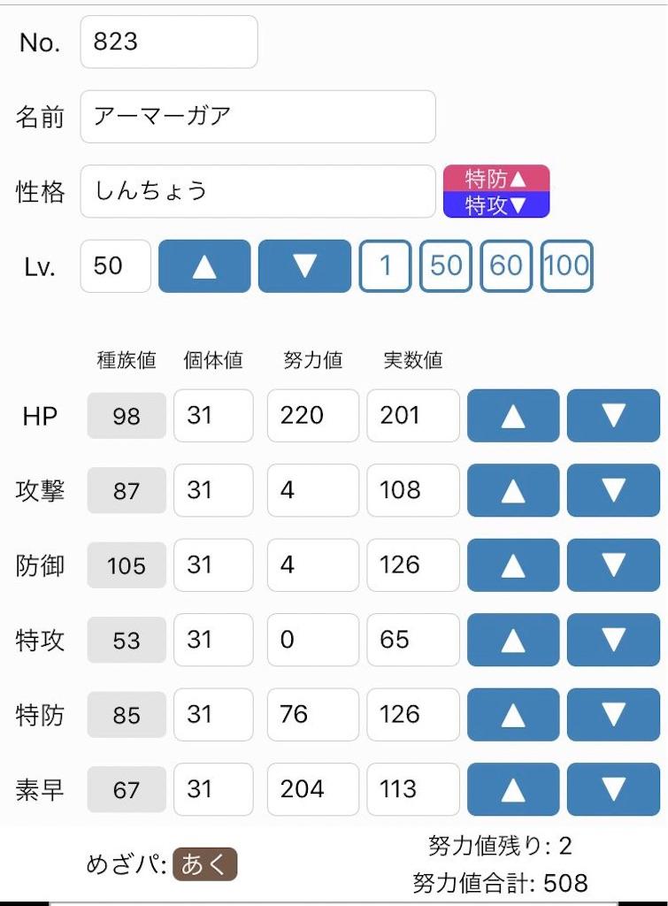 f:id:shsamuraisoul0116:20191127203054j:image