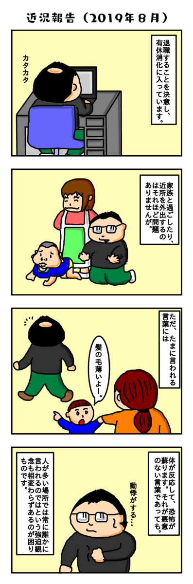 f:id:shu-chang:20190816231742p:plain