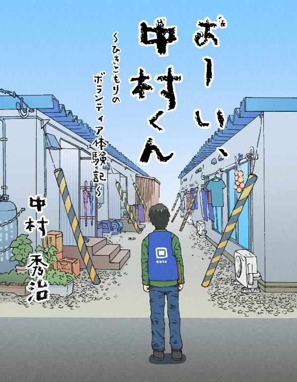 f:id:shu-ji-kun:20210527003900j:plain