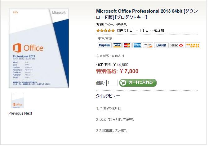 http://www.bestkeyjp.com/office2013-pro-64.html,cheap windows and office key