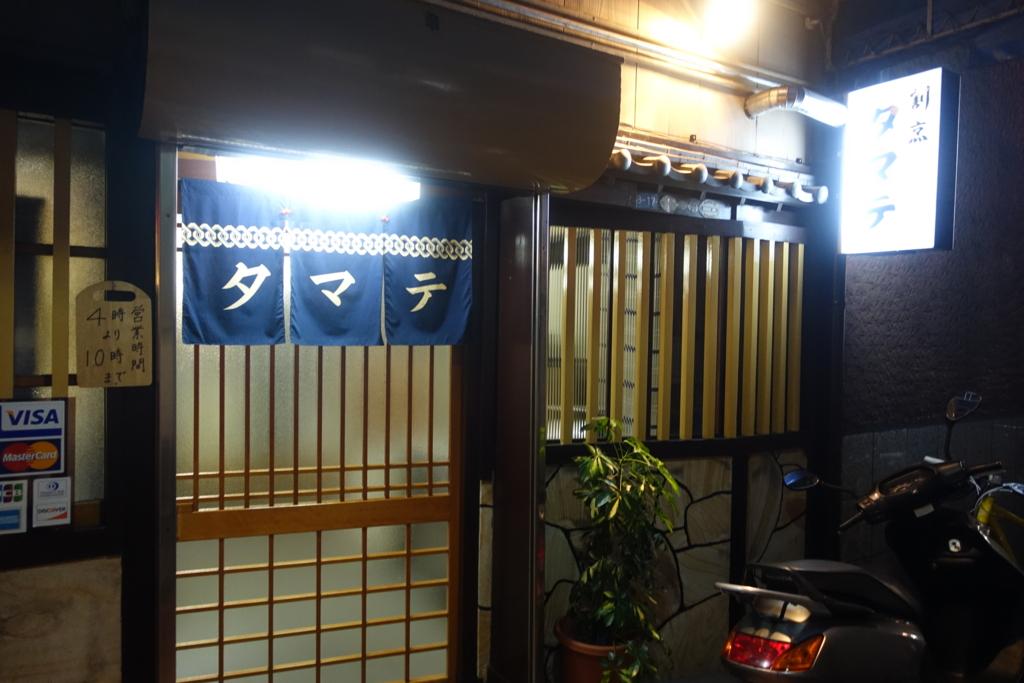 f:id:shudoroshi:20160917120154j:plain