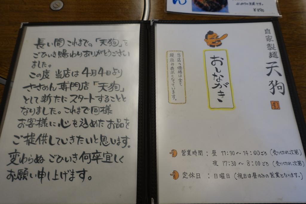 f:id:shudoroshi:20160922153120j:plain