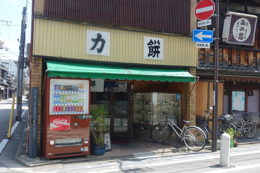 f:id:shudoroshi:20160922155045j:plain