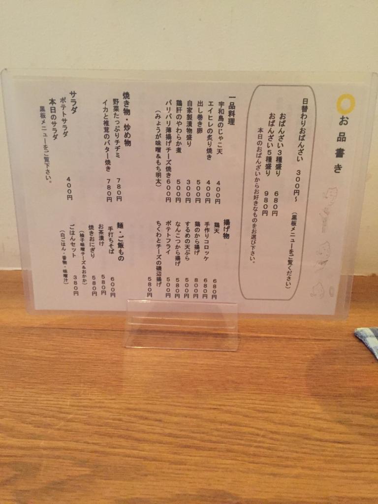 f:id:shudoroshi:20170109153406j:plain