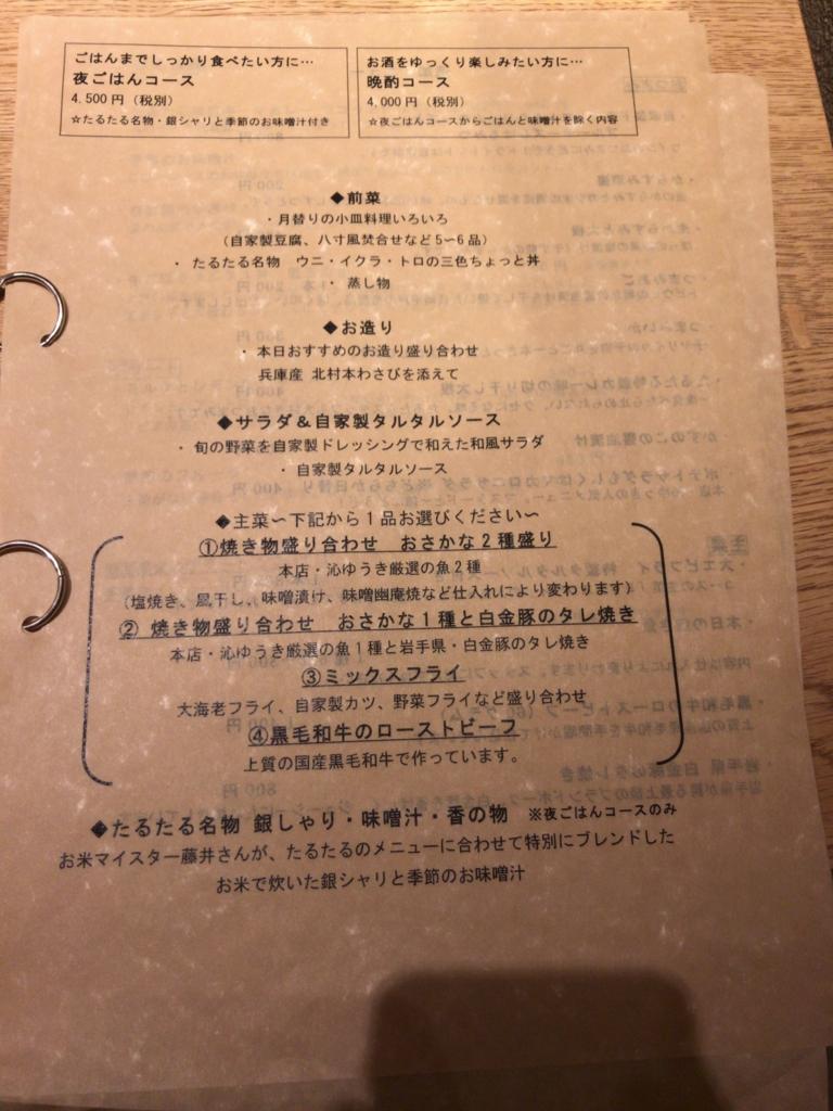 f:id:shudoroshi:20170110172813j:plain