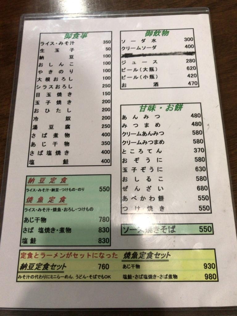 f:id:shudoroshi:20170715223058j:plain