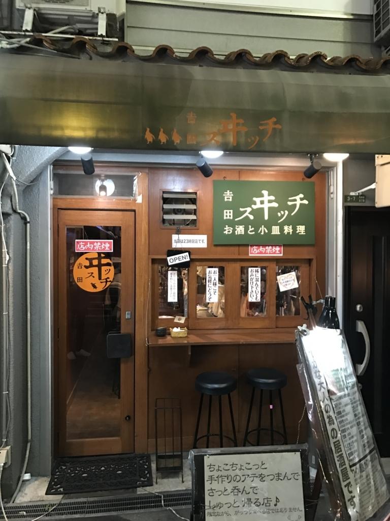f:id:shudoroshi:20170717103332j:plain