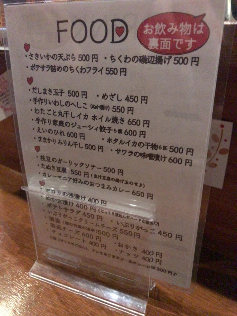 f:id:shudoroshi:20170717103411j:plain
