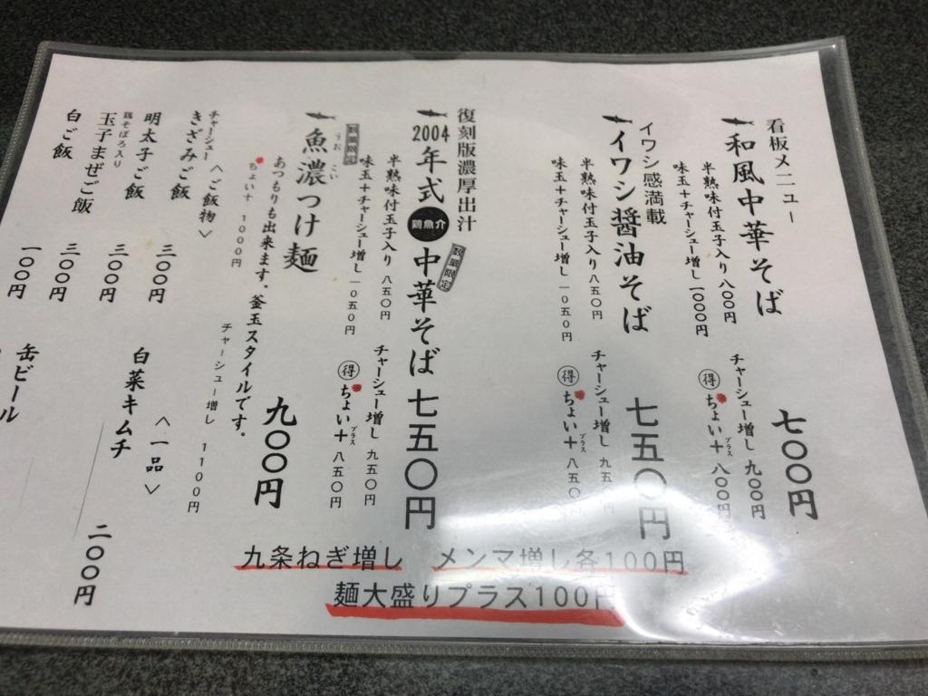 f:id:shudoroshi:20170717103833j:plain