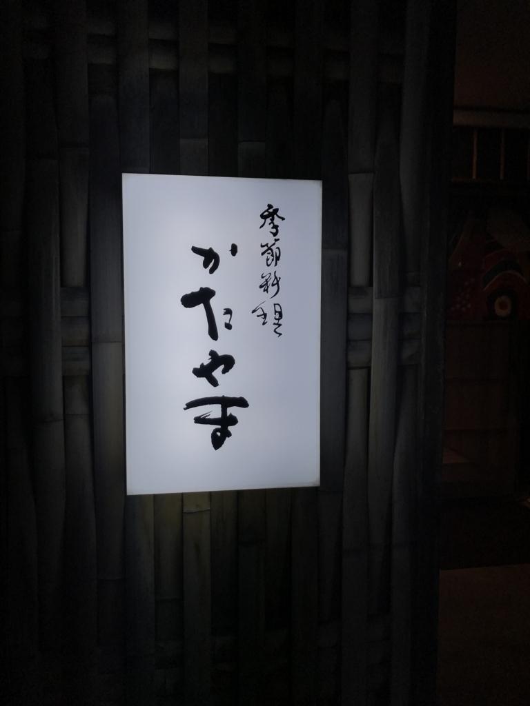 f:id:shudoroshi:20170723144455j:plain