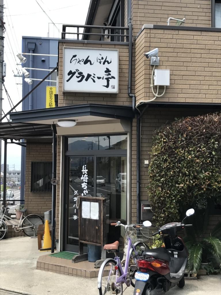 f:id:shudoroshi:20170729145724j:plain