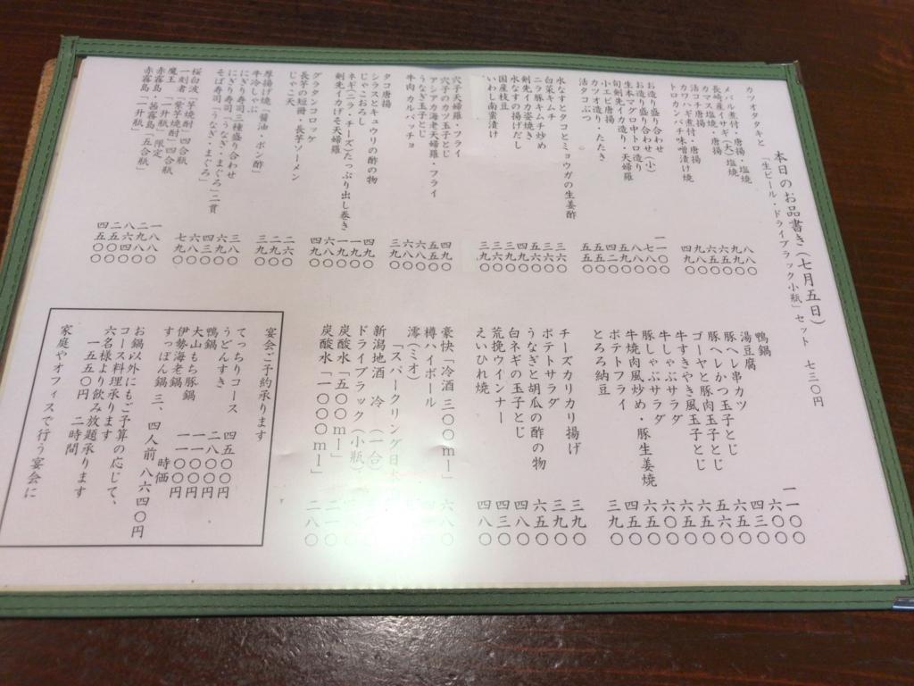 f:id:shudoroshi:20171016220153j:plain
