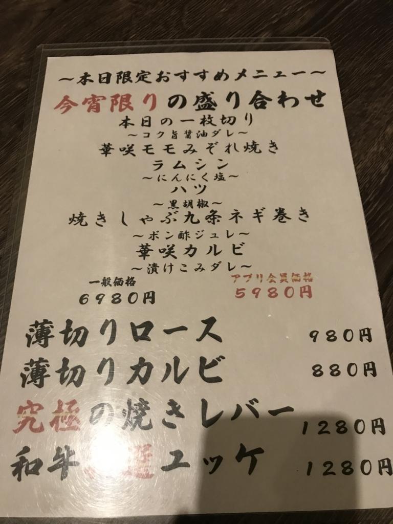 f:id:shudoroshi:20171016231037j:plain
