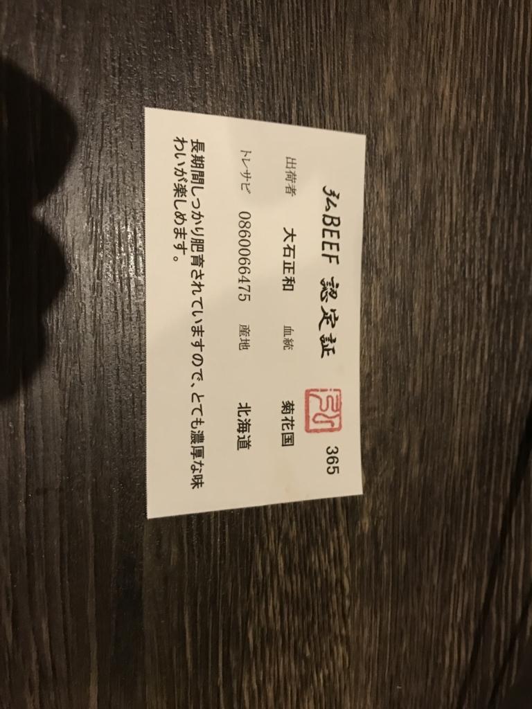 f:id:shudoroshi:20171016231110j:plain