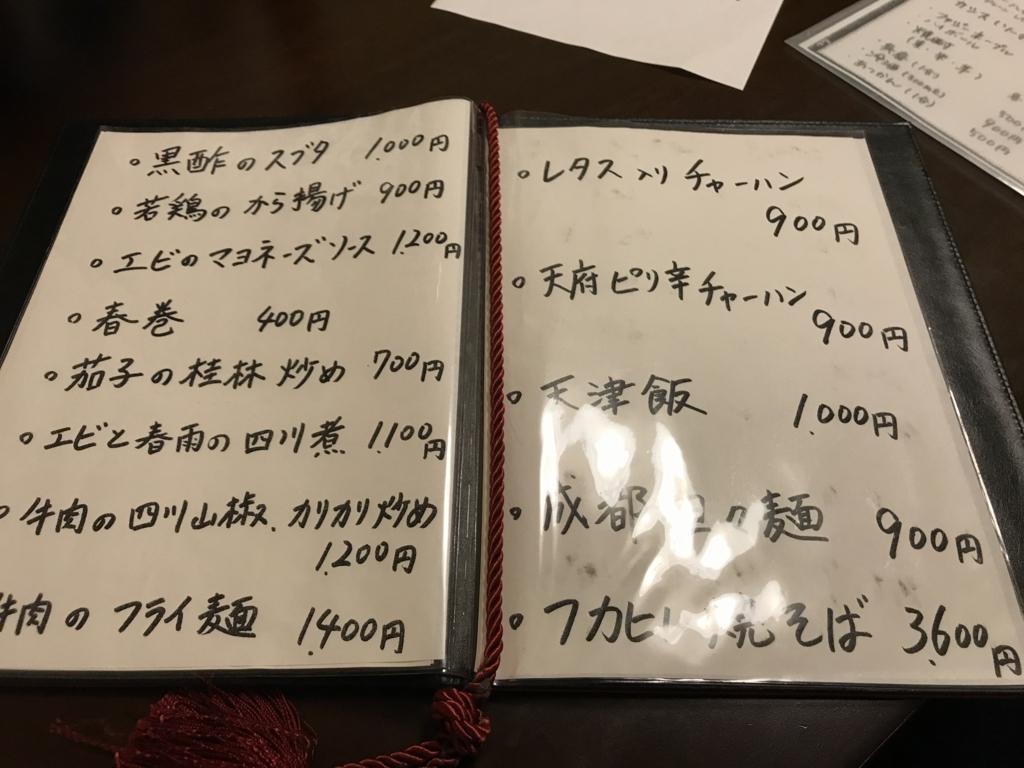 f:id:shudoroshi:20171016231438j:plain