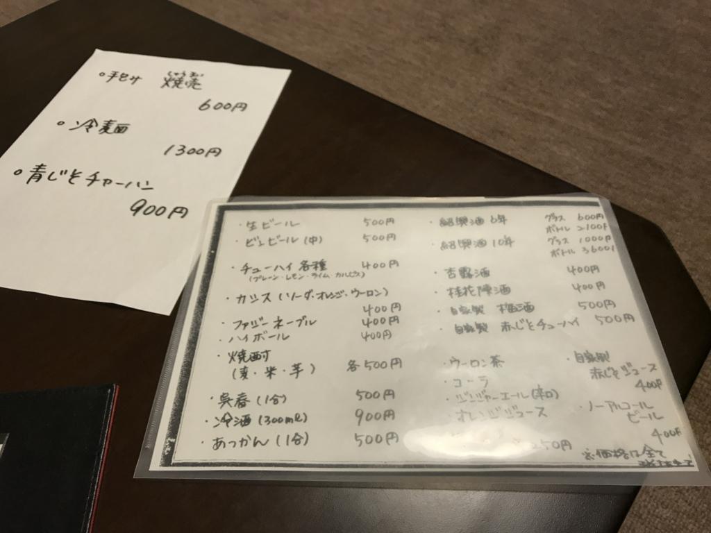f:id:shudoroshi:20171016231452j:plain