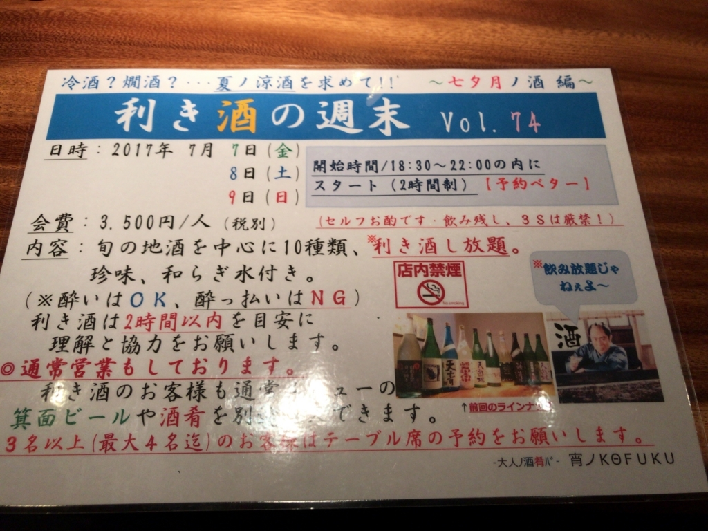 f:id:shudoroshi:20171016232757j:plain