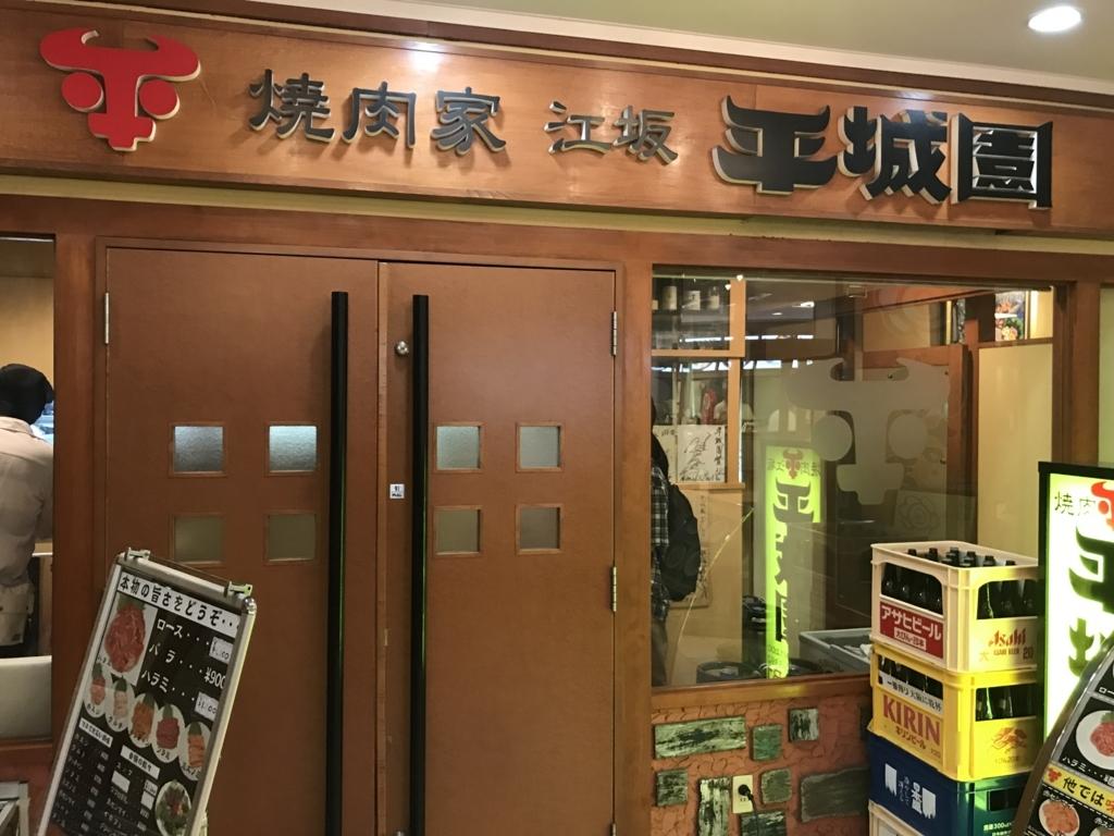 f:id:shudoroshi:20171018222007j:plain