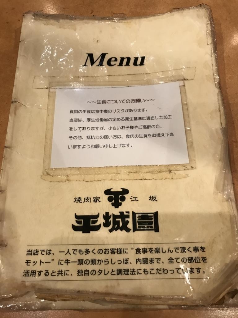 f:id:shudoroshi:20171018222018j:plain
