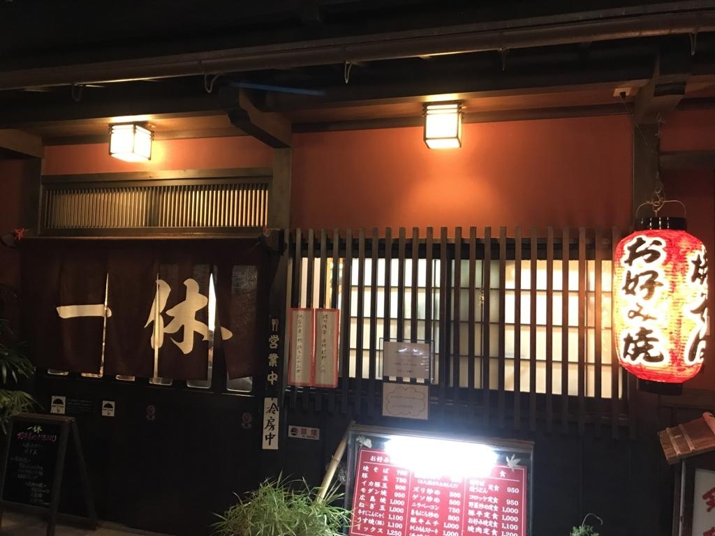 f:id:shudoroshi:20171018230114j:plain