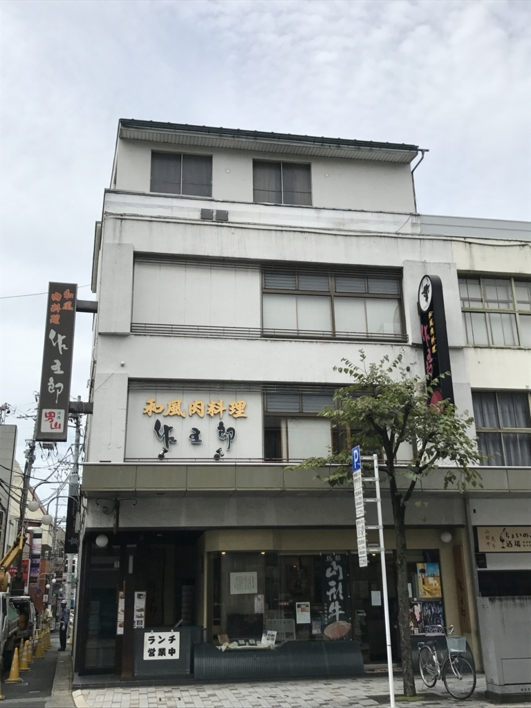 f:id:shudoroshi:20171118134544j:plain
