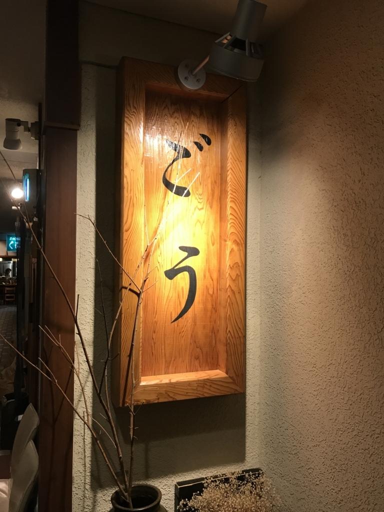f:id:shudoroshi:20171123154434j:plain