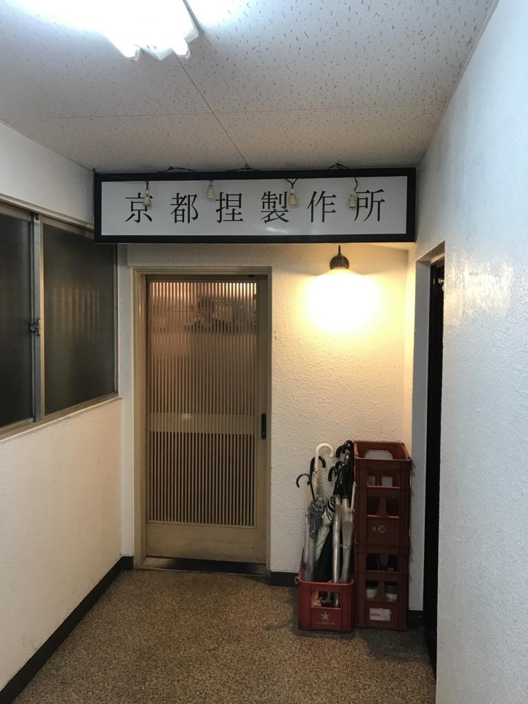 f:id:shudoroshi:20171126145730j:plain