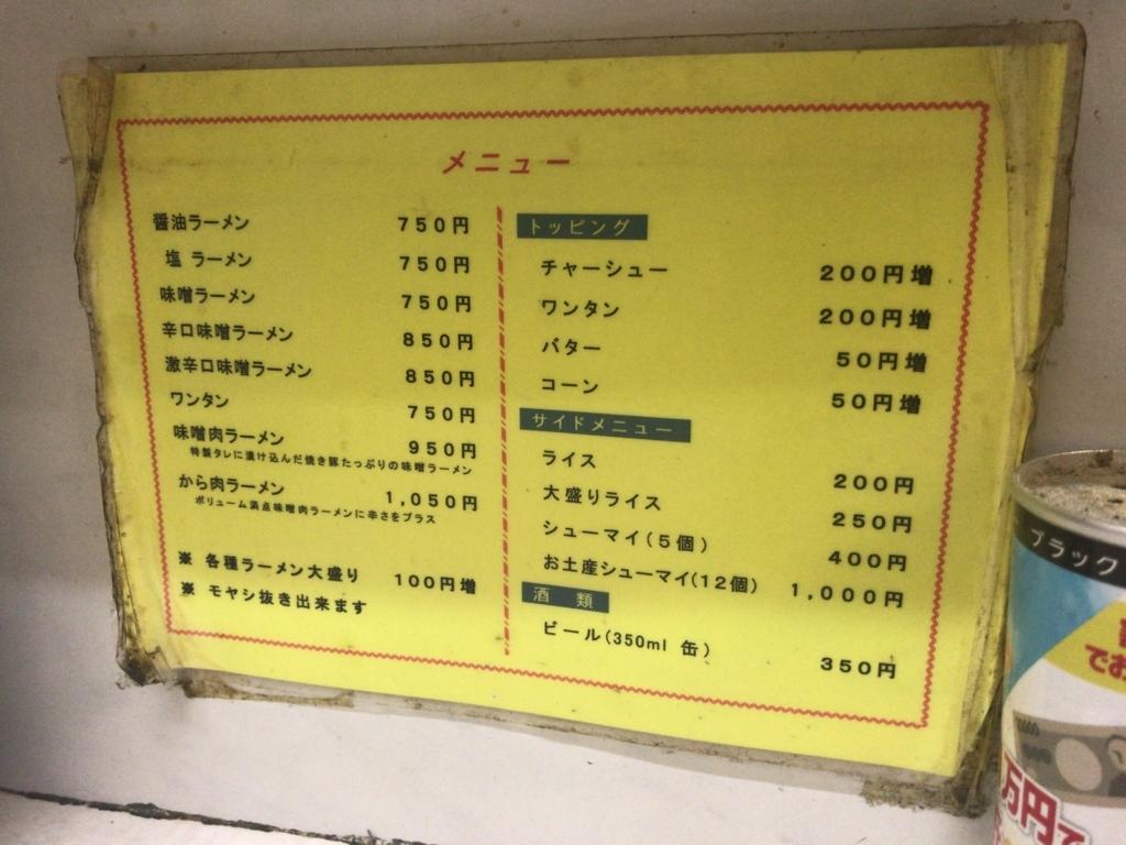 f:id:shudoroshi:20180104193315j:plain
