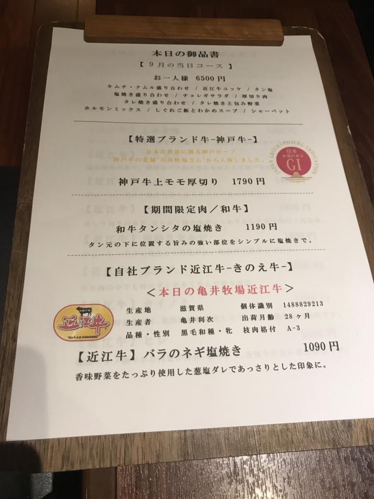 f:id:shudoroshi:20180104193800j:plain