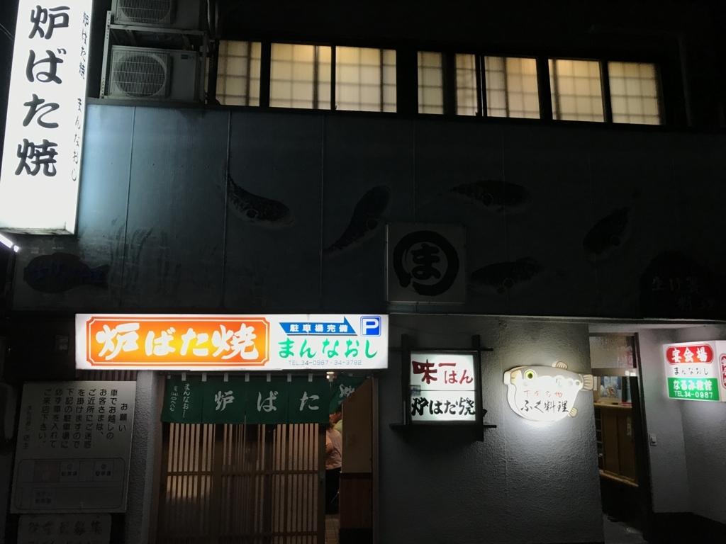 f:id:shudoroshi:20180113132751j:plain
