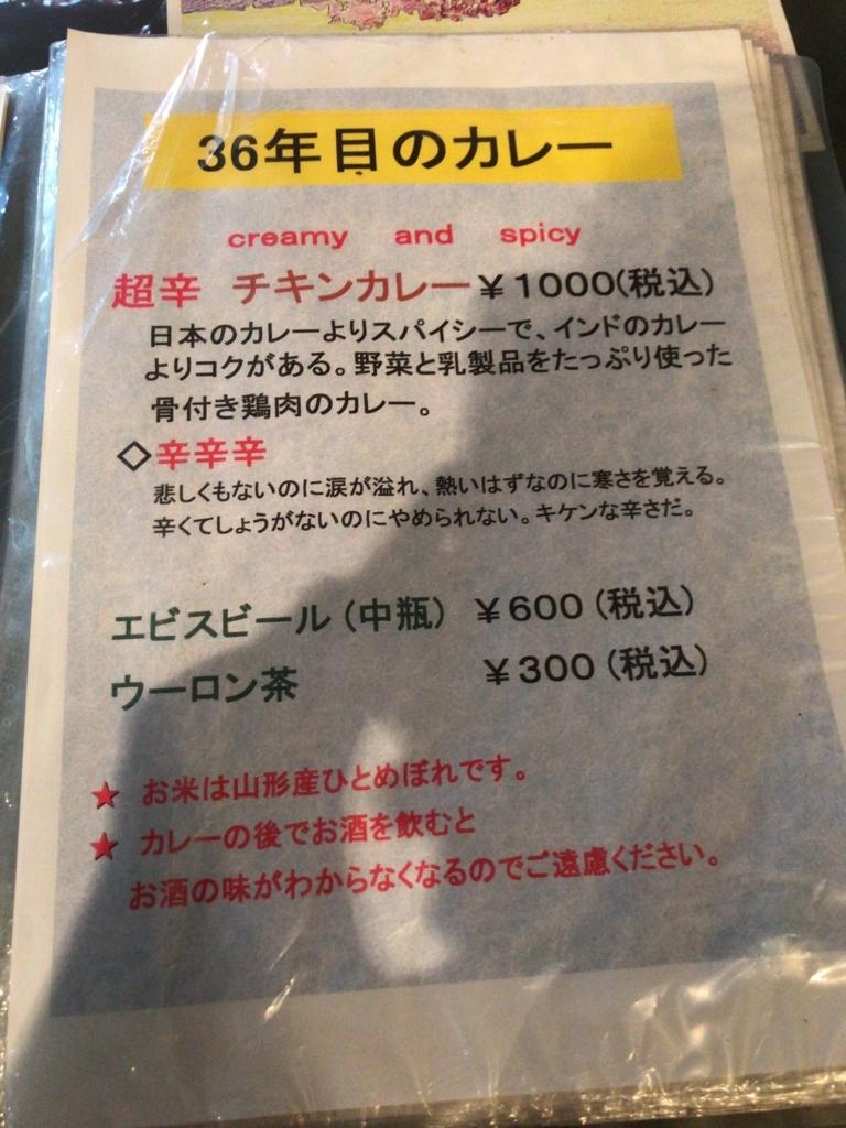 f:id:shudoroshi:20180113150018j:plain