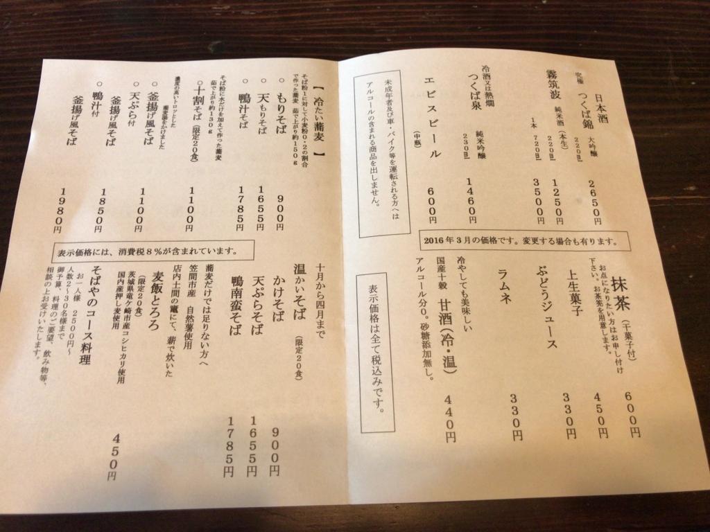 f:id:shudoroshi:20180113154850j:plain