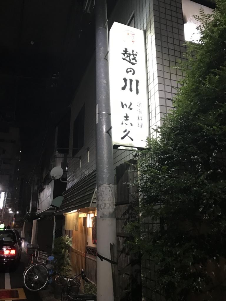 f:id:shudoroshi:20180510233008j:plain