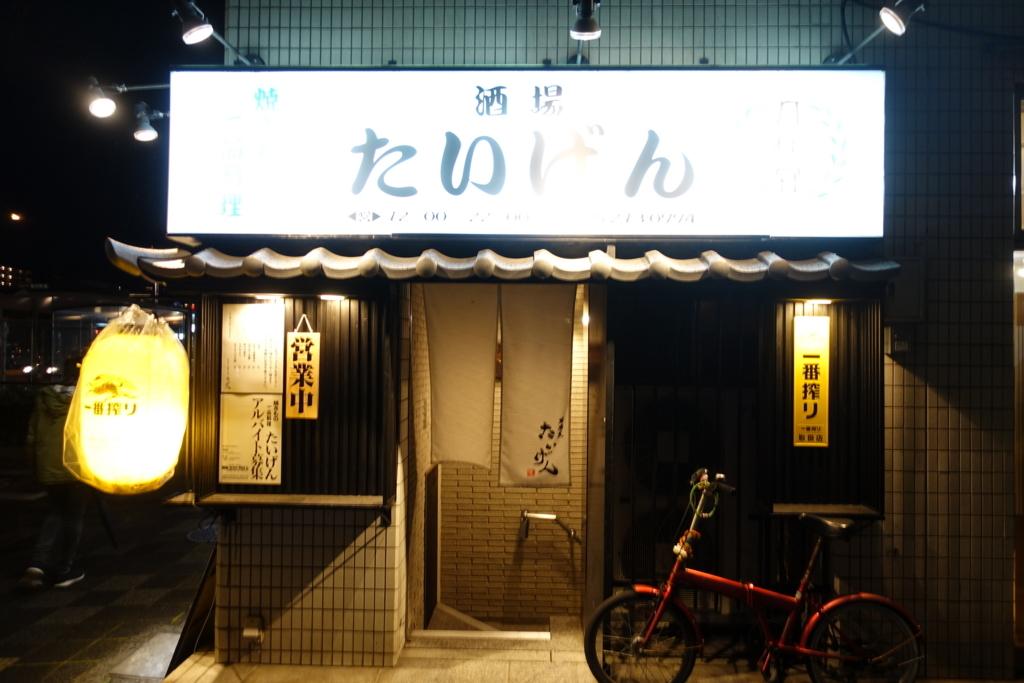 f:id:shudoroshi:20180714064334j:plain