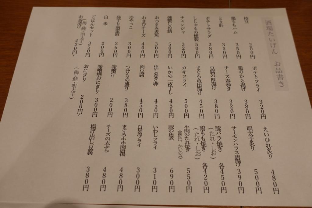f:id:shudoroshi:20180714064408j:plain