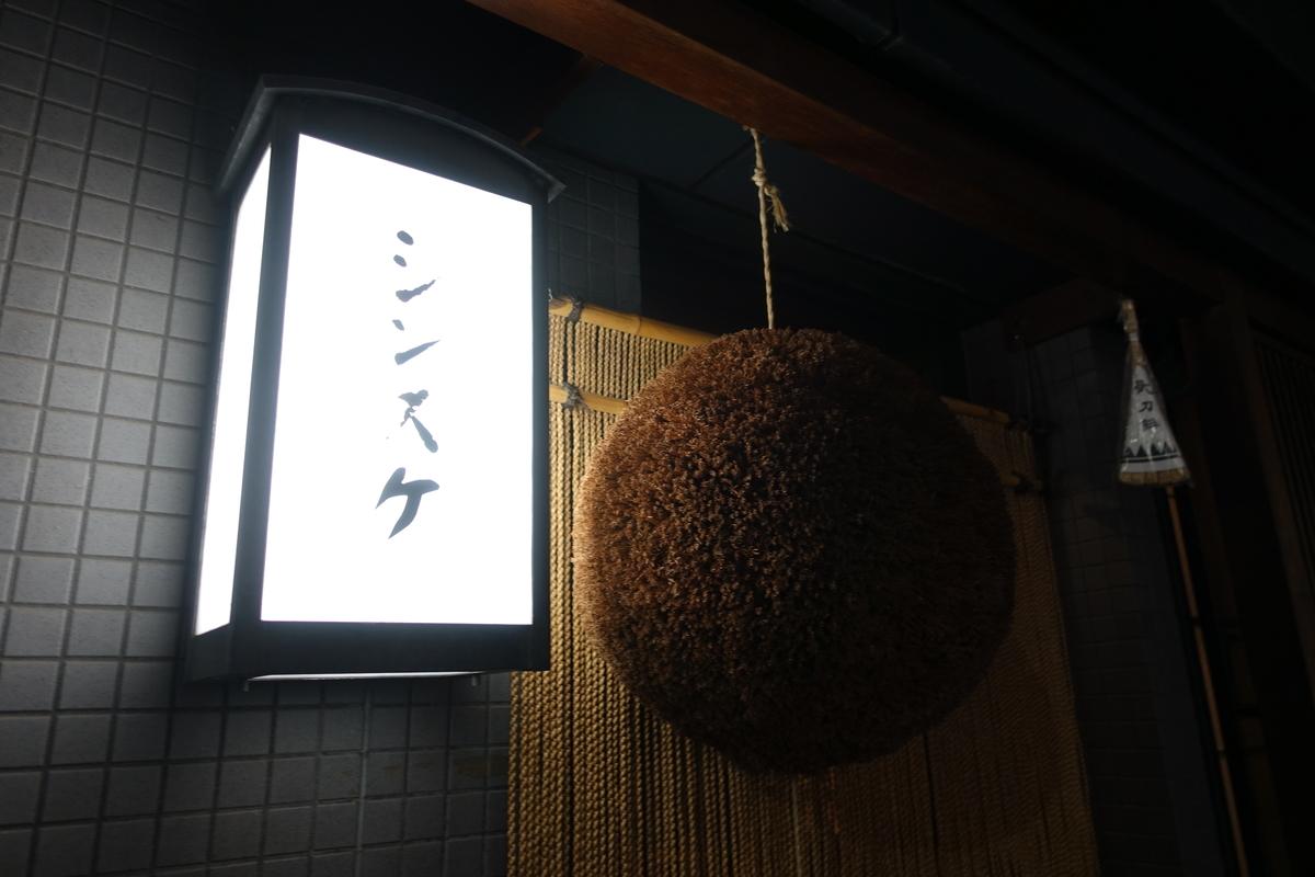 f:id:shudoroshi:20190406191858j:plain