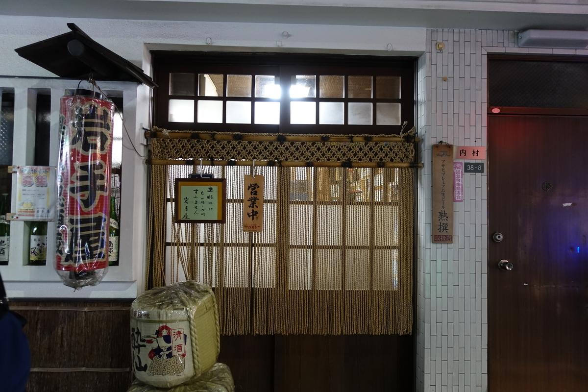 f:id:shudoroshi:20190406191953j:plain