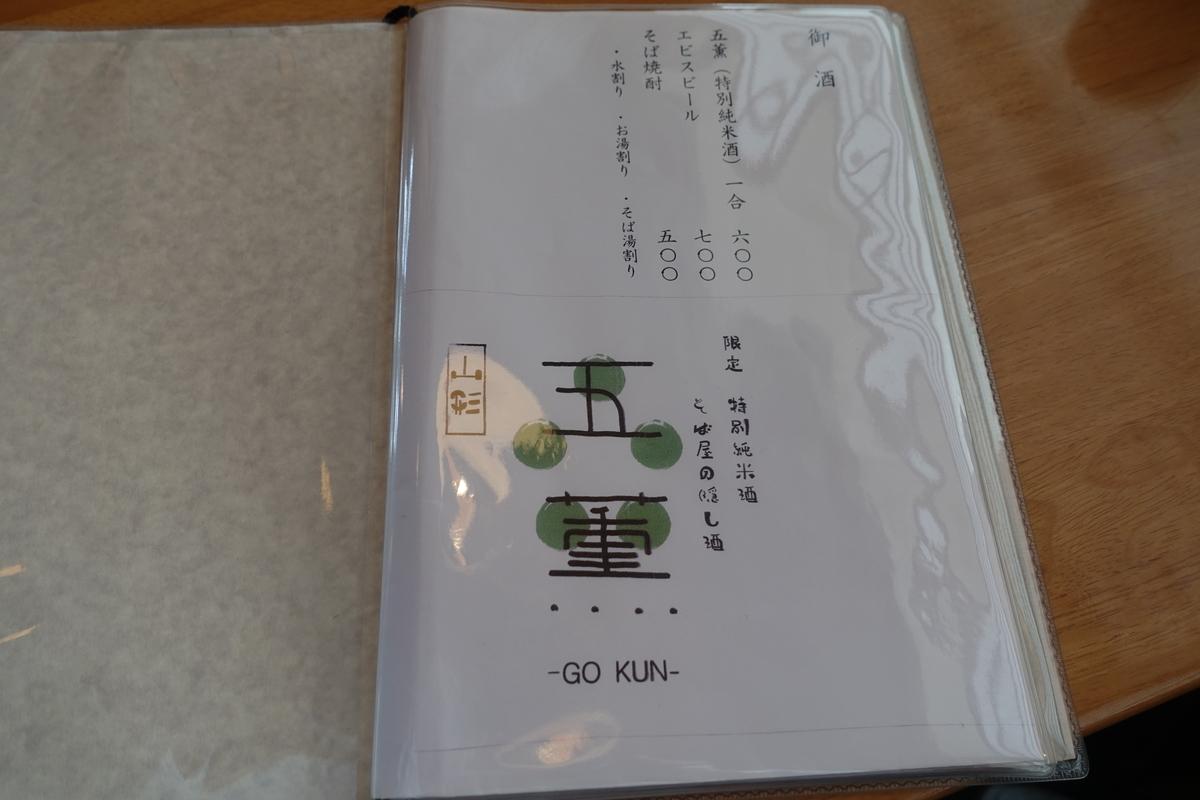 f:id:shudoroshi:20190701174845j:plain