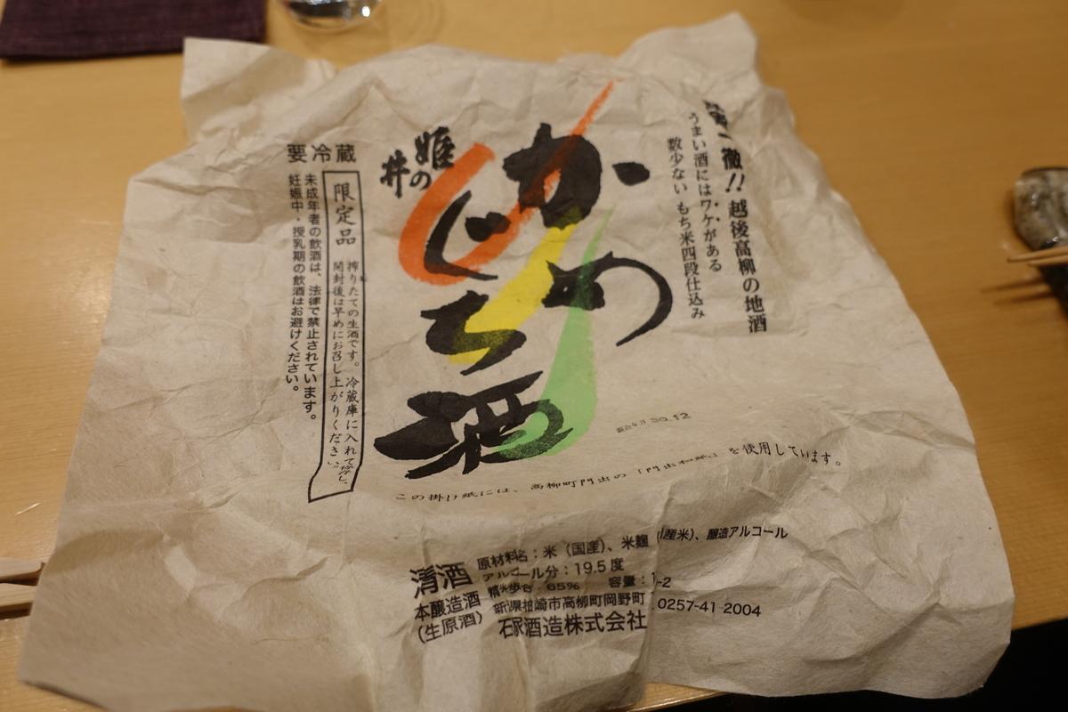 f:id:shudoroshi:20190701203331j:plain